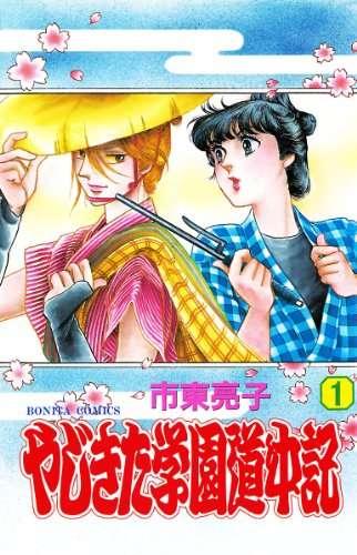 恋愛要素の少ない面白い漫画が読みたい!!