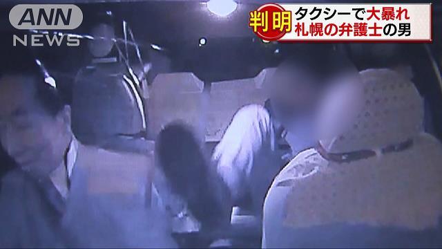 札幌でタクシーの車内で大暴れした男 弁護士だったことが判明