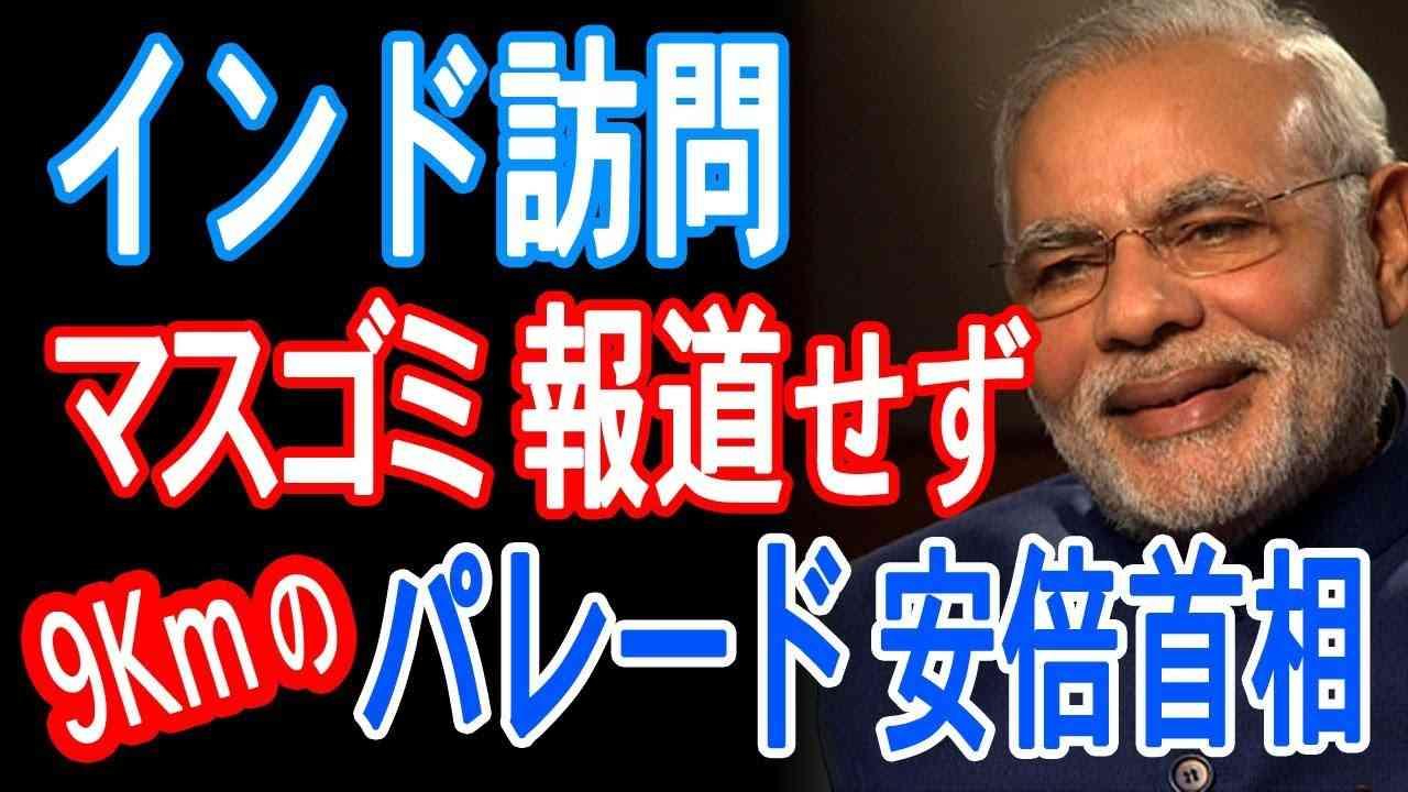 9Kmにも及ぶ歓迎パレードで大歓迎された安倍首相。インド訪問4回目 - YouTube