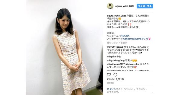 「細いー!」「ママなのに可愛すぎ」小倉優子のワンピース姿に大反響 - 耳マン