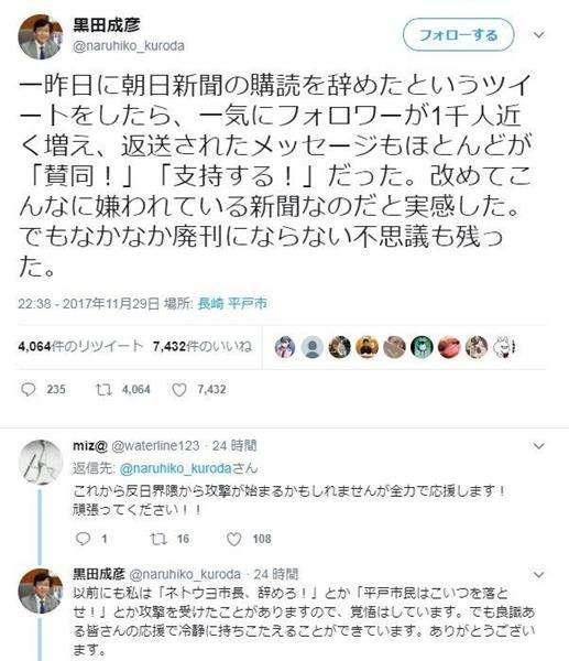 「朝日購読やめた」平戸市長のツイッターに小西洋之参院議員が異議 「行政権力による言論弾圧」(1/2ページ) - 産経ニュース