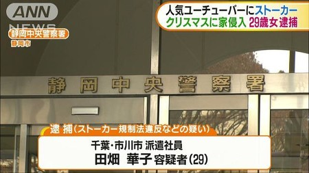 Xmasに人気YouTuberにストーカー 29歳女逮捕(テレビ朝日系(ANN)) - Yahoo!ニュース