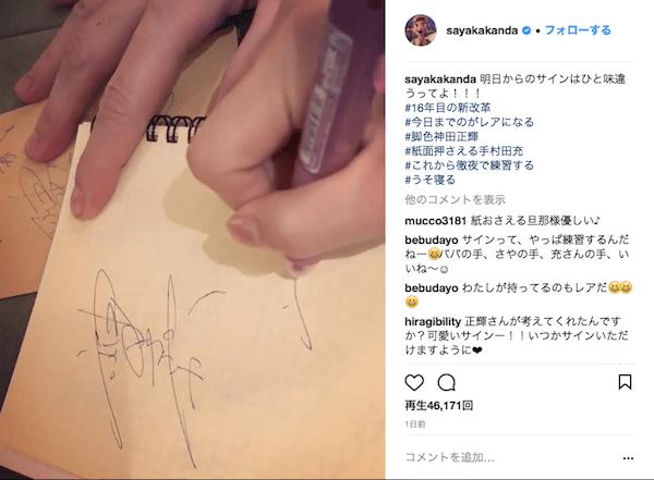 不仲の聖子への当てつけ?神田沙也加が父・正輝との親密作業を意味深な投稿(1ページ目) - デイリーニュースオンライン