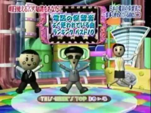 トリビアの種「日本の電話の保留音で一番多く使われている曲は☐☐」 - YouTube
