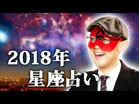 【ゲッターズ飯田】『星座占い』ランキング - YouTube