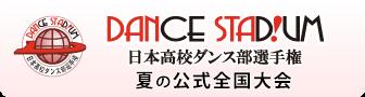 夏の高校ダンス部日本一を決める大会 Dance Stadium夏の公式全国大会