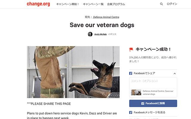 「恩を仇で返すの?」何千人もの命を救ってきた軍用犬の殺処分に反対の声