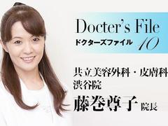 共立美容外科・皮膚科 渋谷院 藤巻尊子医師インタビュー【ドクターズファイル10】