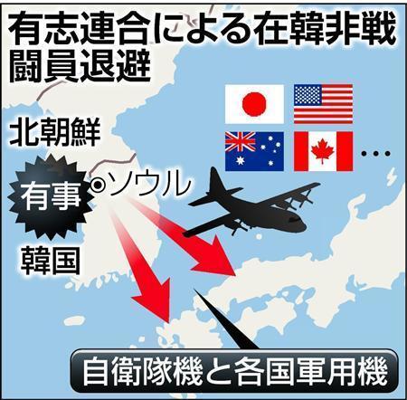 半島有事の退避活動 韓国、米以外と協議拒否 日本政府、有志連合で対応模索 (産経新聞) - Yahoo!ニュース