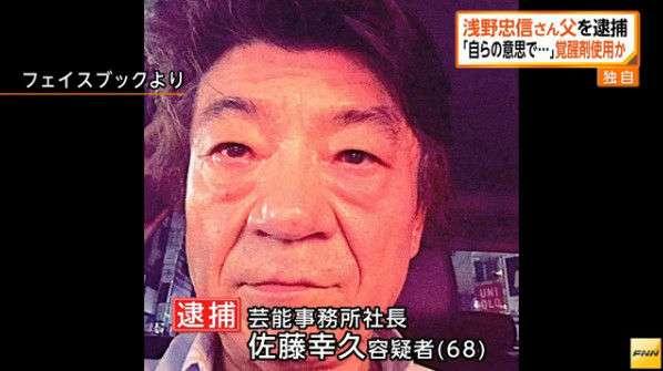 浅野忠信 父の逮捕にTwitterで言及「お父さんは何考えてんでしょうか?!」