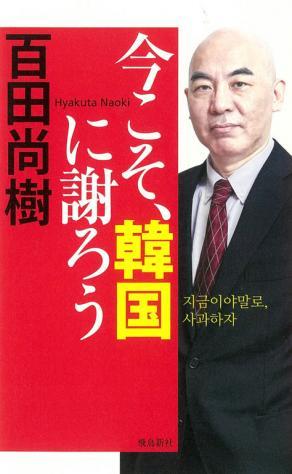 百田尚樹『今こそ、韓国に謝ろう』よんでみた:ロマン優光連載86 - ブッチNEWS