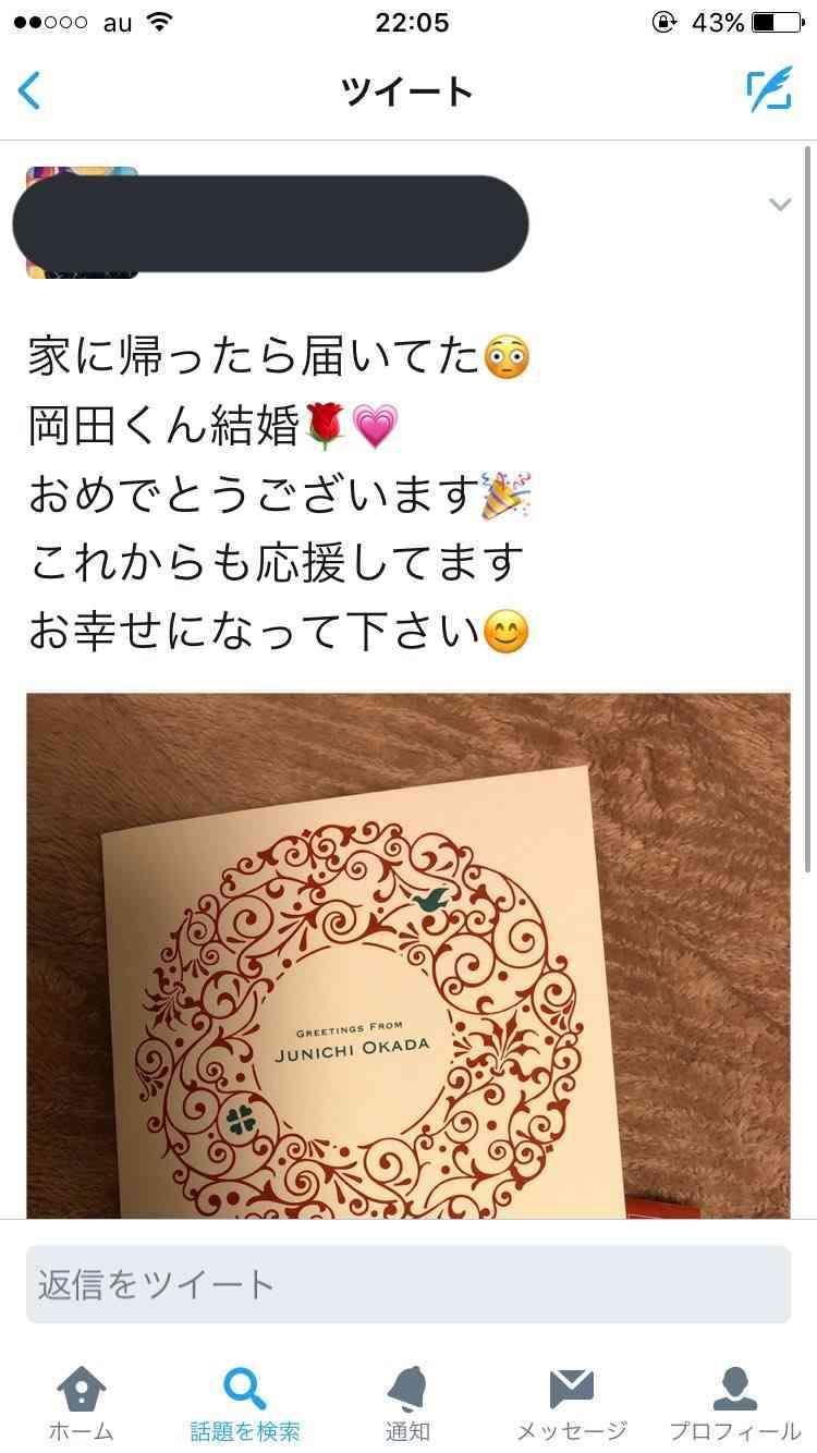 V6 岡田准一が結婚との情報!結婚報告の「赤い封筒」がFC会員に届く