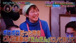 ヒロミ、滝沢秀明(タッキー)と築42年の「子ども食堂」を10日でリフォーム!  ヒザ痛発症で「イタタ…」