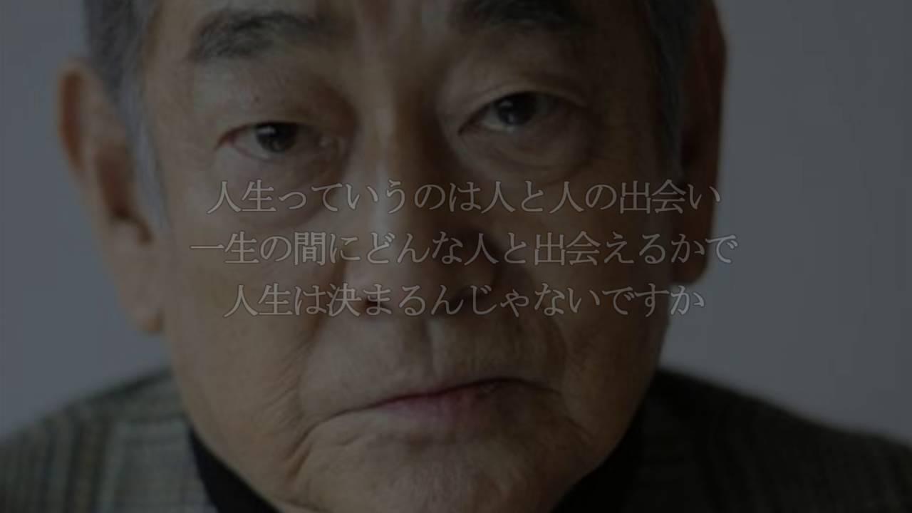 高倉健 名言 - YouTube