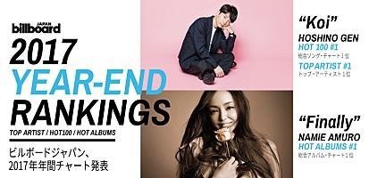 ビルボードジャパン 2017年年間チャート発表  | Special | Billboard JAPAN