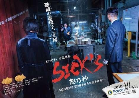 「ケイゾク」「SPEC」に続く新シリーズ、配信ドラマとして制作 | ORICON NEWS