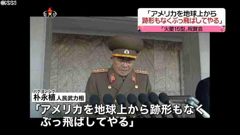 北で祝賀大会「米を地球上からぶっ飛ばす」(日本テレビ系(NNN)) - Yahoo!ニュース