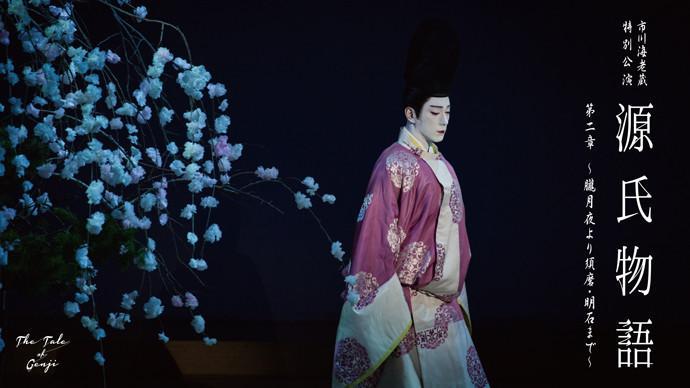 市川海老蔵、歌舞伎でプロジェクションマッピングを使用した新たな挑戦 クラウドファンディングで賛同者募集開始