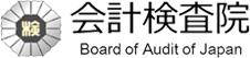 最新の検査報告   検査結果   会計検査院 Board of Audit of Japan