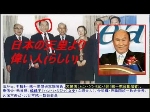 【保守】国際勝共連合・安倍晋三・岸信介・統一協会・文鮮明・北朝鮮 - YouTube