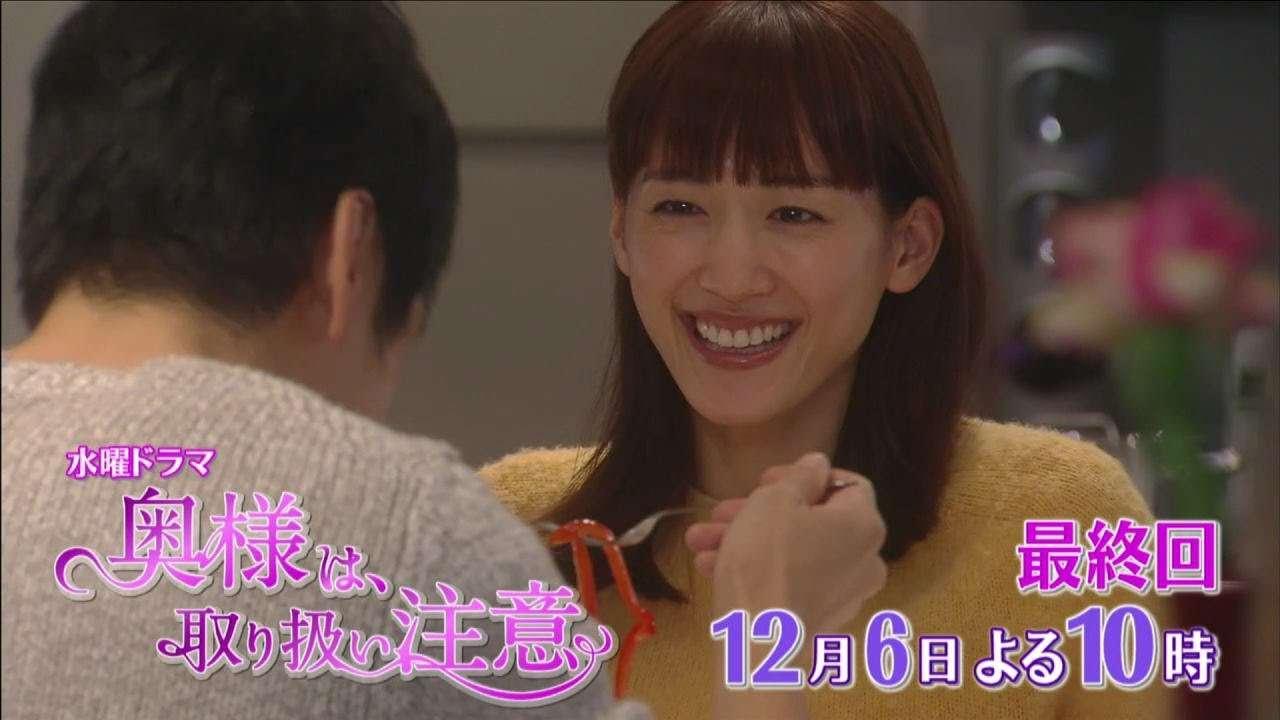 第10話 史上最高の夫婦ゲンカ 編 12月6日「奥様は、取り扱い注意」 - YouTube