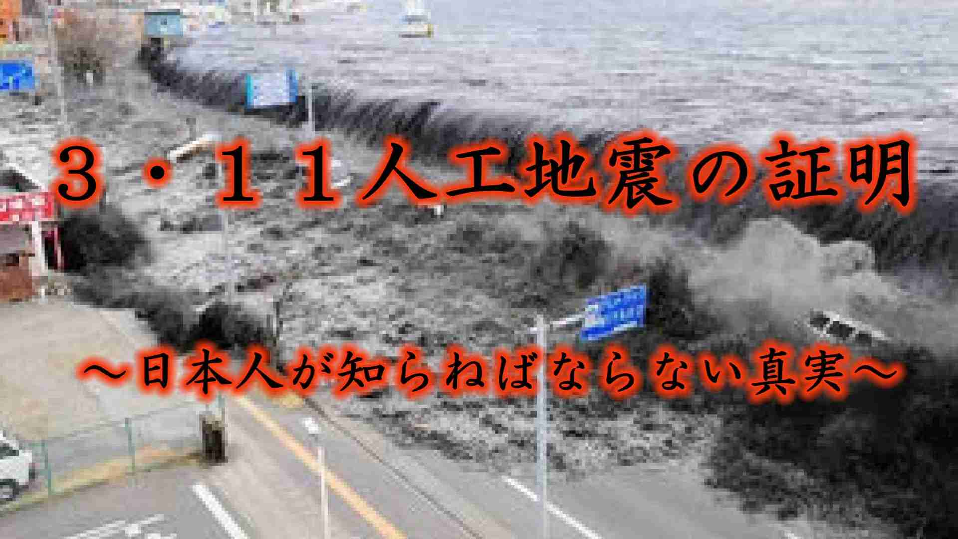 3.11人工地震の証明~日本人が知らねばならない真実~ - YouTube
