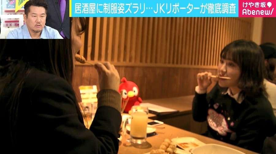 制服姿のJKで賑わう渋谷の居酒屋、動き出しが早い高校生はお店のメリットにも (AbemaTIMES) - Yahoo!ニュース