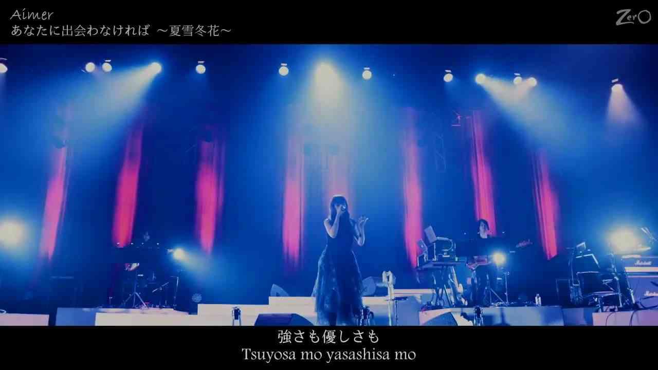 Aimer - あなたに出会わなければ ~夏雪冬花~ [ Anata ni Deawanakereba ] Live Version Romaji Kanji Lyric Full - YouTube