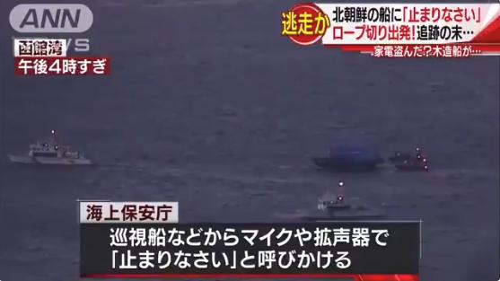 北朝鮮の不審船が逃亡しても海上保安庁は正当防衛でないと手出しできない。早急にルールの変更を。 | netgeek