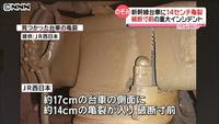緊急停止「のぞみ」亀裂14cmで破断寸前   NNNニュース