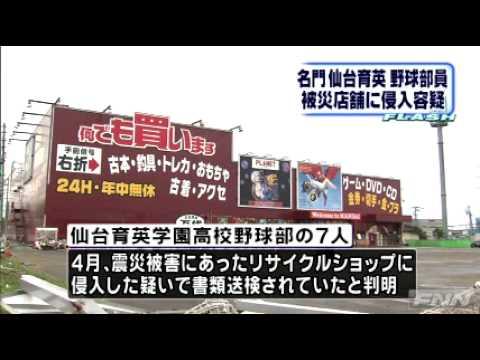 〈大震災〉仙台育英学園高校の野球部員7人が盗み目的で侵入 - YouTube