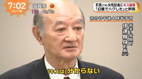 【画像】岩泉町の伊達勝身町長が「岩手日報の女性記者にキス疑惑」について「PTSDで幻聴が…」と釈明 : なんでもnews実況まとめページ目