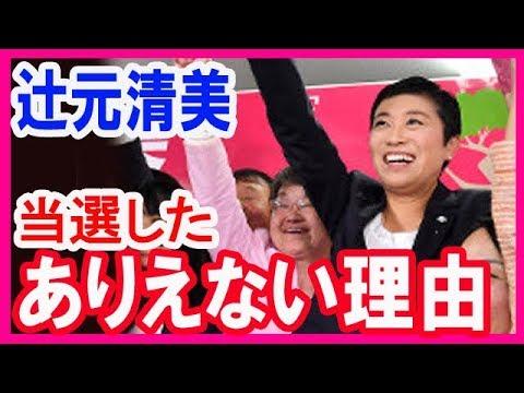 【悲報】辻元清美の当選したありえない理由が地元民の暴露により判明。今後も当選しまくる模様 - YouTube