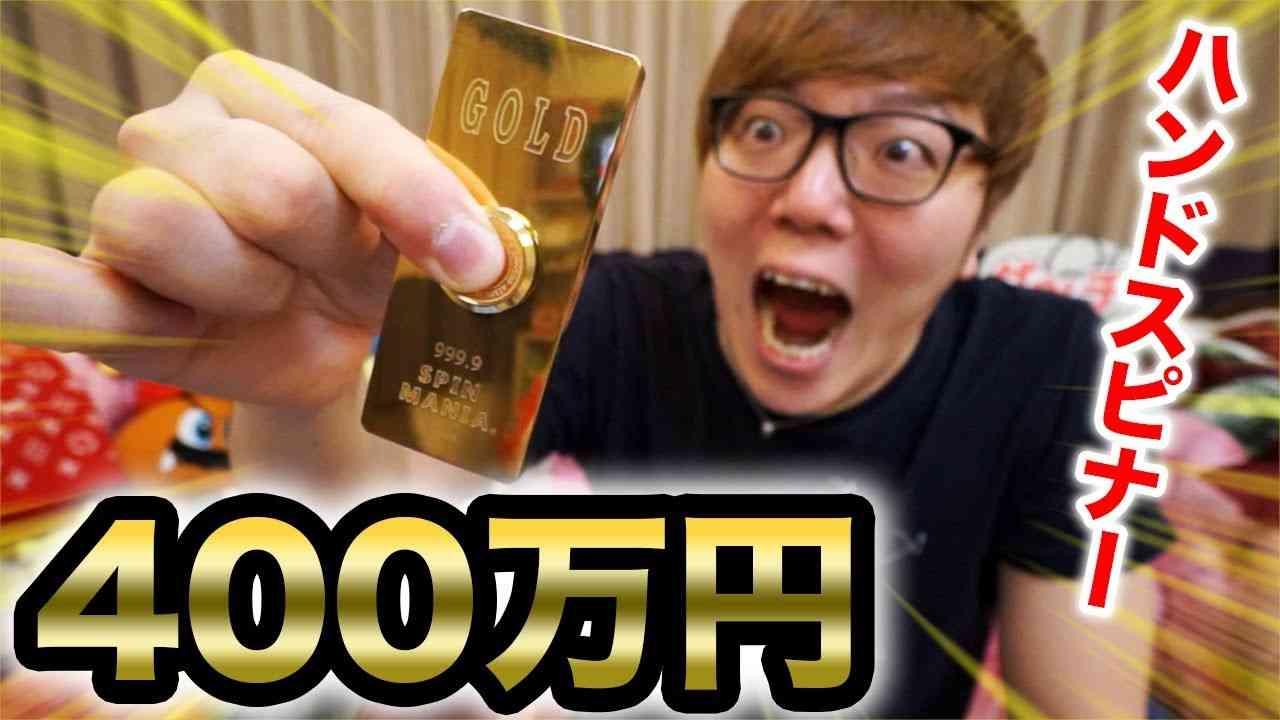 400万円の純金ハンドスピナー買ったらヤバすぎたwww【金の延べ棒】【,000  24K Fidget Spinner 】 - YouTube