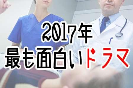 [コラム] 【2017年】最も面白い「ドラマ」ランキング - gooランキング