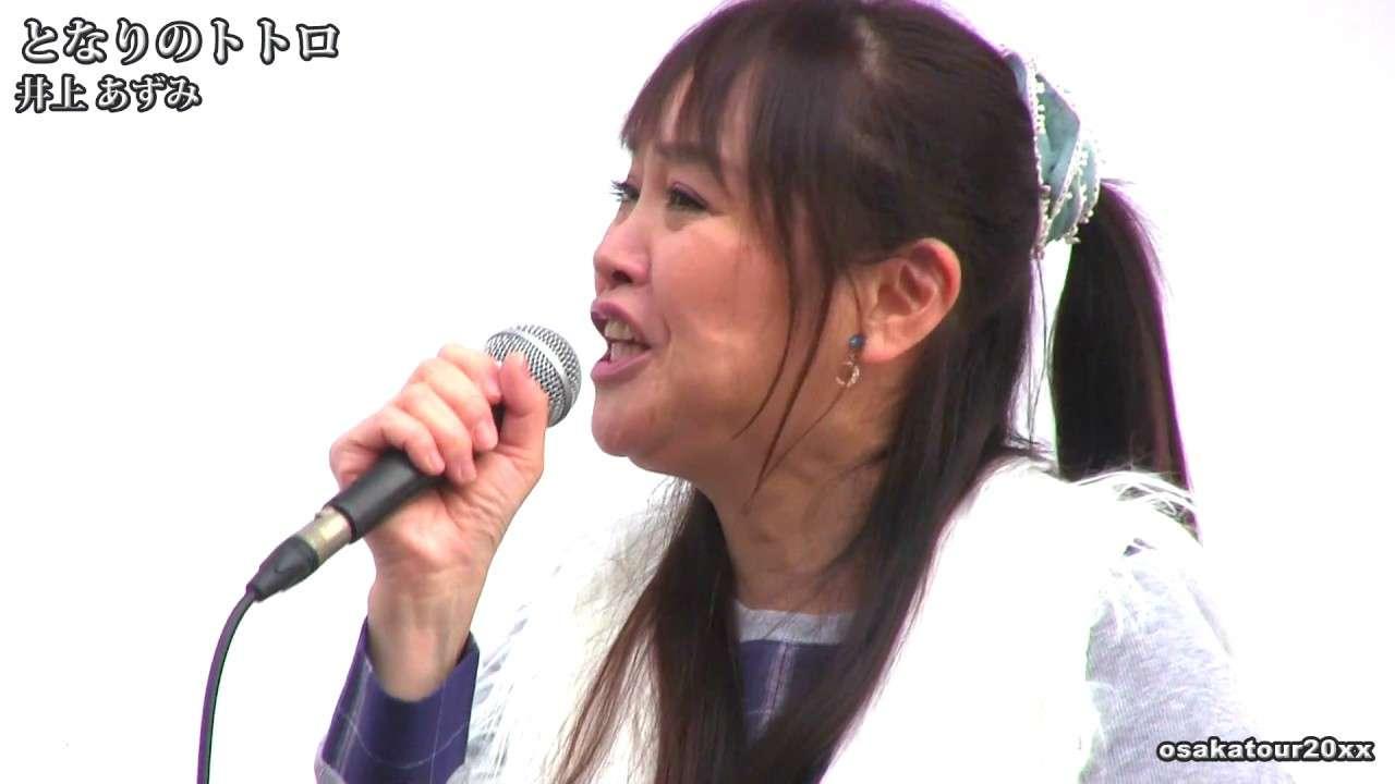 【となりのトトロ】井上あずみ/ジブリの名曲 My Neighbor Totoro Azumi Inoue Studio Ghibli - YouTube