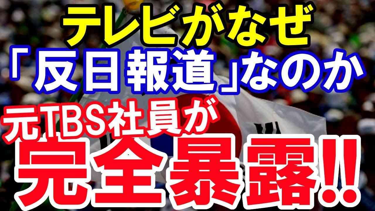 【韓国崩壊】日本の有力テレビ局が『反日報道』を止めない原因が衝撃すぎる!! 嘘のようで本当の話題に驚愕! ! - YouTube
