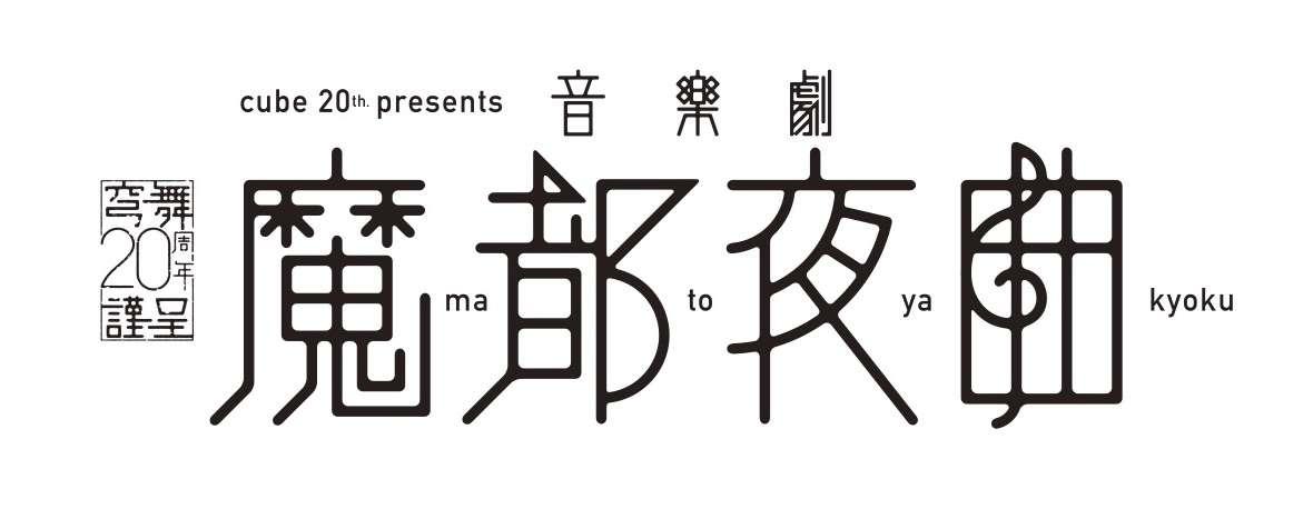 cube20th.presents 音楽劇『魔都夜曲』