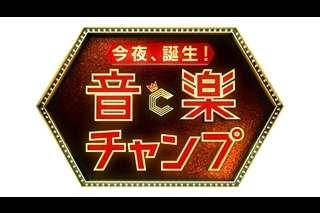 【実況・感想】今夜誕生!音楽チャンプ