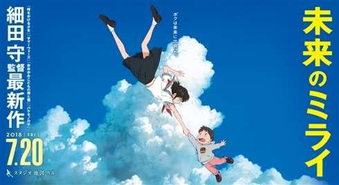 細田守監督最新作「未来のミライ」2018年7月公開!未来からやってきた妹と、小さなお兄ちゃんの冒険