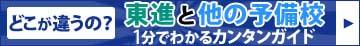 「東進」の大学入試難易度ランキング|偏差値一覧(Cライン偏差値)