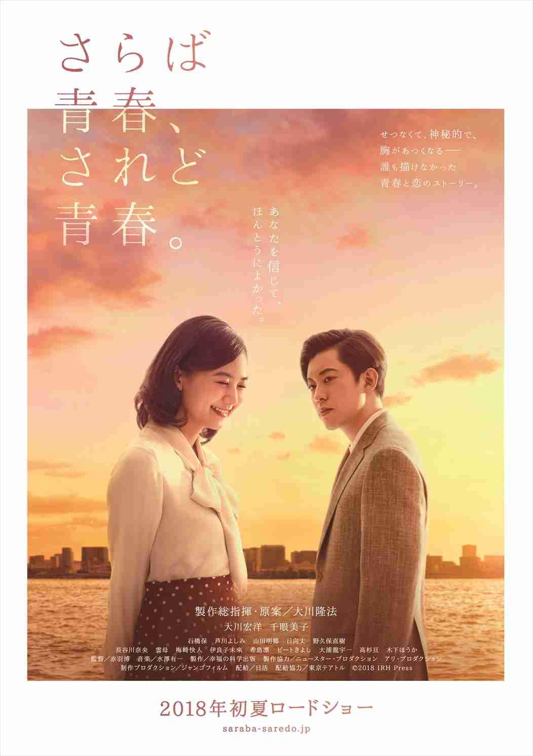 清水富美加、出家後初映画のビジュアル公開 - シネマトゥデイ