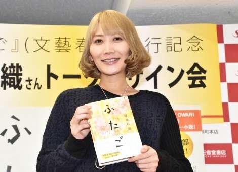 セカオワ・Saori、『ふたご』直木賞ノミネート決定!『火花』の再来狙う文藝春秋の思惑