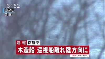 北朝鮮船 巡視船とのロープ切断 航行し逃走はかる 北海道 (北海道ニュースUHB) - Yahoo!ニュース