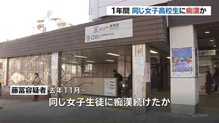 1年間同じ女子高校生に痴漢か、下半身触った疑いで男逮捕 TBS NEWS