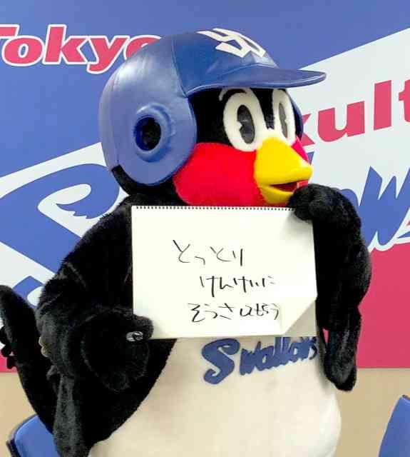 【ヤクルト】つば九郎、年俸2万2000円で大トリ更改「じじつじょうだうん?」 : スポーツ報知