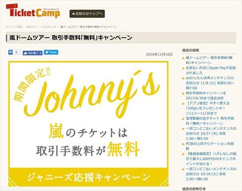 「無断で行われているもの」チケットキャンプの嵐コンサートキャンペーンにジャニーズ事務所が抗議文