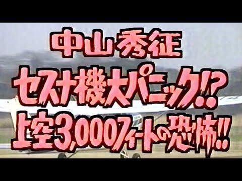 スターどっきりマル秘報告 中山秀征 航空機 - YouTube
