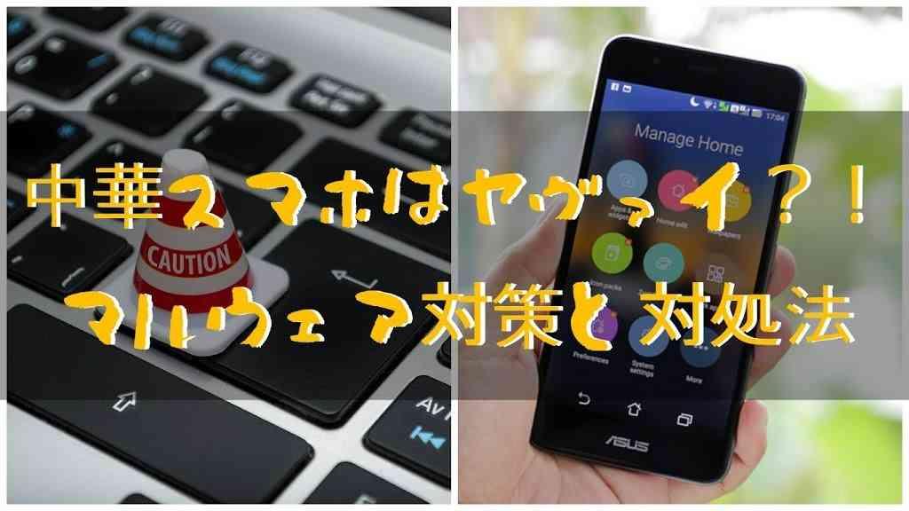 中華スマホは危険?!マルウェア対策と対処法   Androidユーザーは注意! - 非アクティビズム。