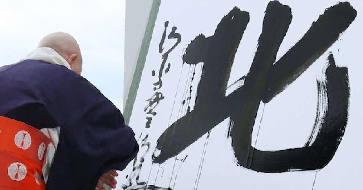 今年の漢字は「北」 その理由は?